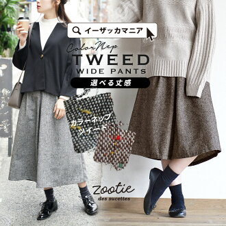 The flare underwear of the tweed material with gaucho pants sense of the seasons and just feeling! Winter ◆ tweed gaucho pants in lady's bottom tin Bonn wide underwear mi-mollet length ミディアムスカンツ A-line autumn in the fall and winter