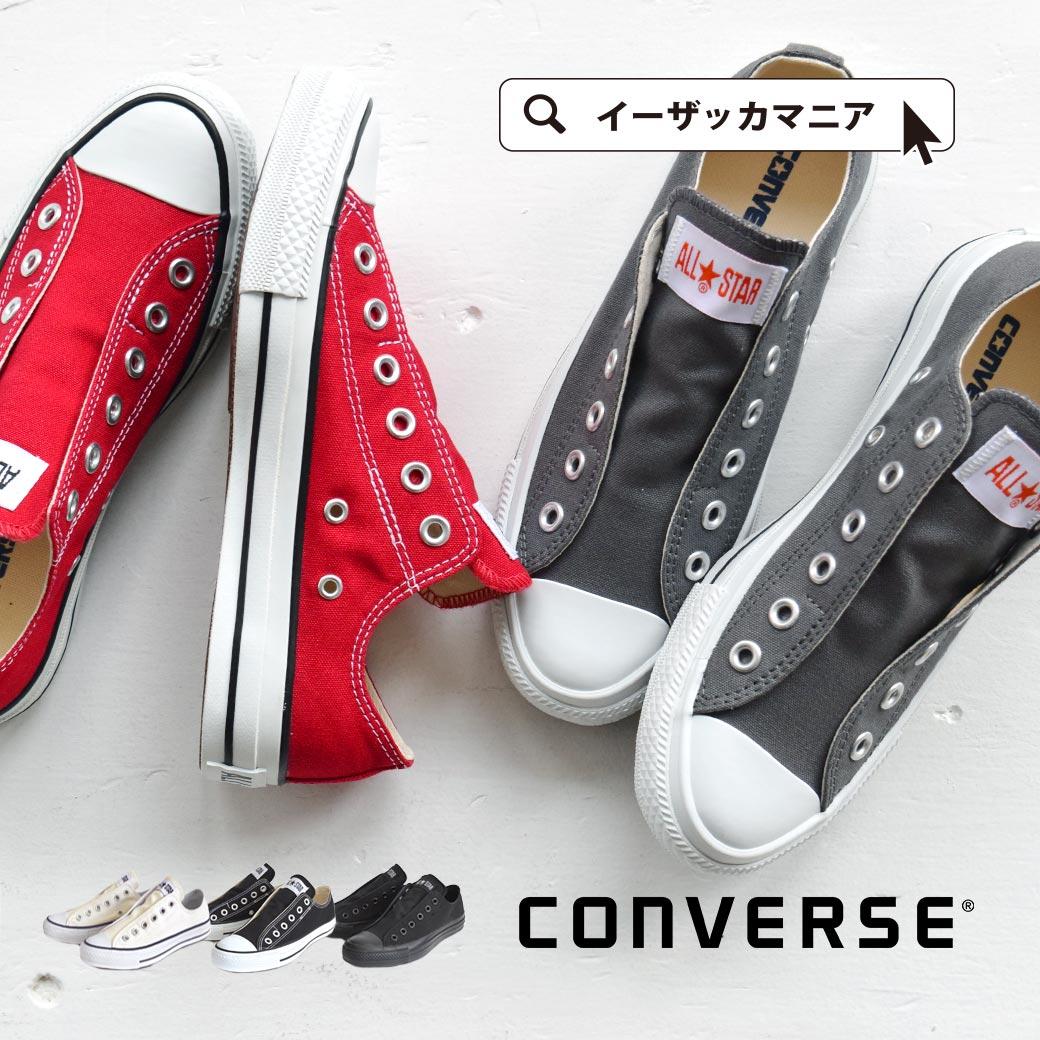 スニーカー 靴紐無しスリッポンデザイン。 レディース 靴 シューズ オールスター ローカット キャンバス 大きいサイズ 小さいサイズ 紐なし 歩きやすい 白 黒 赤 ◆CONVERSE(コンバース)ALL STAR SLIP3 OX
