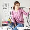 Knit cotton 100% M/L/LL Lady's tops sweater light knit cotton long sleeves plain fabric washable washable ◆ zootie (zoo tea) in the spring and summer: Ordinary fine cotton knit sweater [V neck]