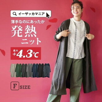 A rise in long cardigan / up to 4.3 degrees Celsius! Knit cardigan Lady's cardigan haori sweater long sleeves spacious washable ◆ zootie (zoo tea): Heat full knit long topcoat cardigan