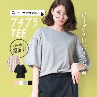 T-shirt M/L T-cloth material Lady's tops short sleeves T-shirt pullover short sleeves half-length sleeves five minutes sleeve volume sleeve size cotton blend cotton blend spring and summer ◆ zootie (zoo tea) big relaxedly: Design Plus balloon sleeve cut-