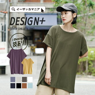 T-shirt / delicateness vanity! Oversize cut-and-sew. Lady's tops tunic short sleeves half-length sleeves long shot big size cotton blend cotton blend ◆ zootie (zoo tea): Design Plus overcut so