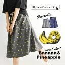 スカート 膝丈【メール便可20】バナナとパイナップルが全体にプリントされた ミディスカート。 レディース ひざ丈 ミ…