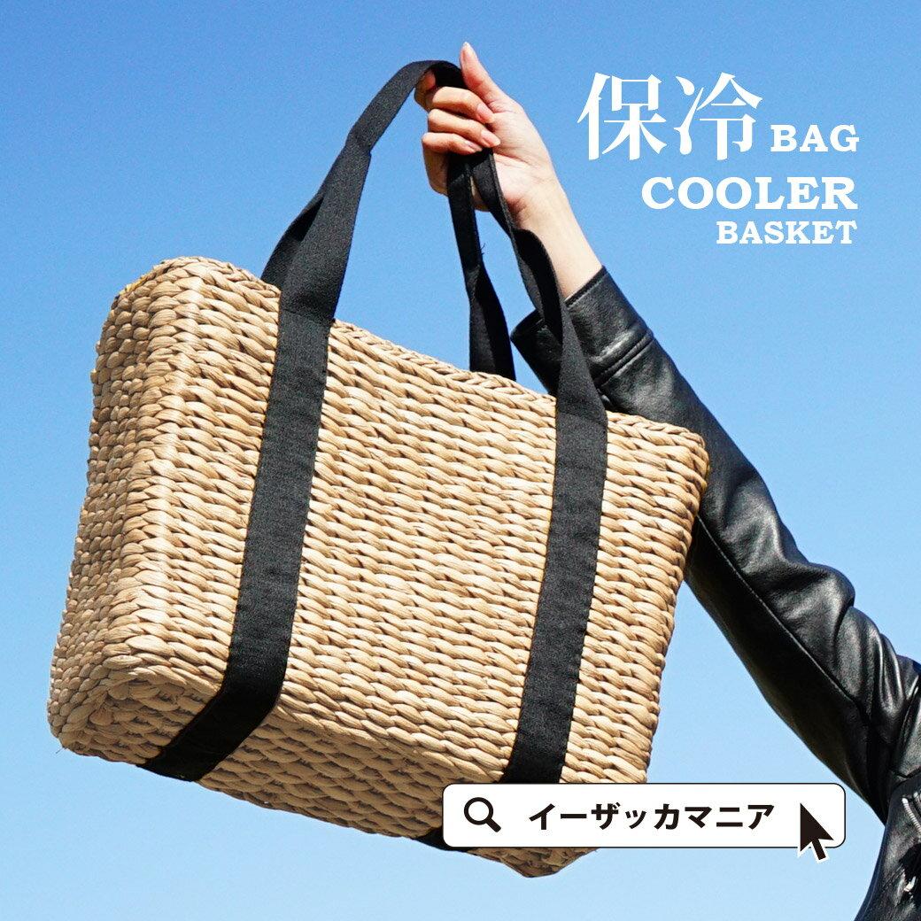 クーラーかごバッグ/保冷バッグ 中はアルミで覆われた クーラーボックスデザインカゴバッグ。ピクニック・お花見・アウトドアや海に♪レディース カバン 鞄 バスケット クーラーバッグ 冷却 クーラーかごバッグ 保冷バッグ ◆メイズ クーラーかごバッグ