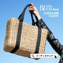 クーラーかごバッグ/保冷バッグ 中はアルミで覆われた クーラーボックスデザイン。メイズ素材のカゴバッグ。ピクニック・お花見・アウトドアや海に♪レディース カバン...
