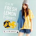 【メール便可17】やわらかな手書きタッチのレモン柄 カットソー 。 レディース トップス Tシャツ レモン フルーツ柄 …