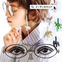 グラスコード/個性派メガネ女子のための メガネ紐。フィギュアとプラチェーンのグラスホルダー。ネックレスにも◎ 雑貨 小物 ハンドメイド 作家 手作り クマ ベア...