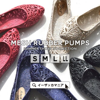 Was designed by the cutwork of the flower; is sharp; rubber shoes of the refined form. ☆ flower mesh pointed rubber pumps during the lady's shoes waterproofing ぺたんこ easy pullover boots sea pool land and water for two uses ◆☆ event
