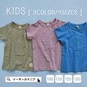 キッズ Tシャツ 【メール便可06】100 110 120 130 星・ペンギン・雲。3つのモチーフから選べる アップリケ付きの 子供…