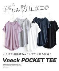 汗しみないポケットTシャツ[Vネック]