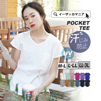 I am like sweat and am fearless prevention T-shirt water repellency processing X water absorption processing =! A sweat stain prevention T-shirt to be able to mix-and-match steadily which forgets to be functional cut-and-sew. Pocket T-shirt [V neck] whic