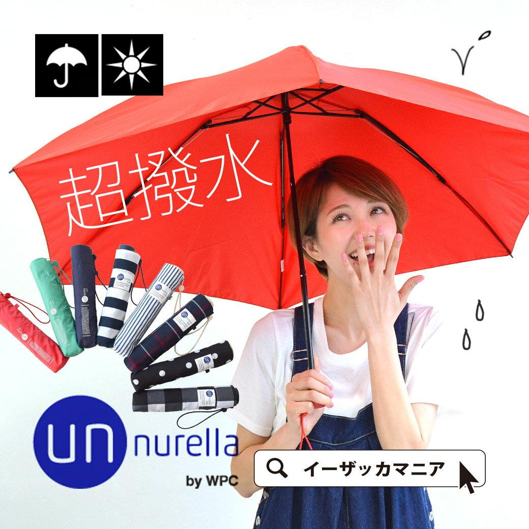 晴雨兼用 周りへ気配り上手なカサ。振りで雨粒をオフする 超高密度繊維使用。男女兼用 で使えます!レディース メンズ ユニセックス 折り畳み傘 軽量 雨傘 紫外線カット◆un nurella(アンヌレラ)濡らさない傘