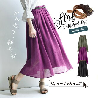 I can make the coordinates with the skirt long length / accent! The long skirt which is light like an adult and the set of the trendy sash belt. Lady's bottoms long skirt gathered skirt belt ◆ zootie (zoo tea): Slavic gathered skirt with the sash belt