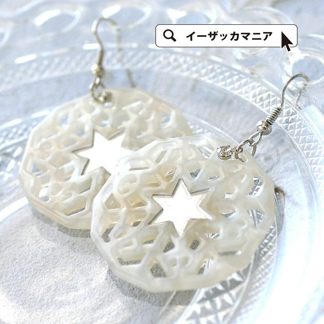 ピアス /雪の結晶をイメージした彫刻のようなピアス。キラリと輝くラインストーン付き。 レディース ピアス イヤーアクセサリー 雪 結晶 ジュエリー スノー 冬 揺れる クリスマス プレゼント 樹脂 ◆シャイニースノーピアス