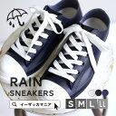 【特別送料無料!】レインシューズ /スニーカータイプの防水シューズ。靴紐&ローカットのデザイン。 レディース スニ…