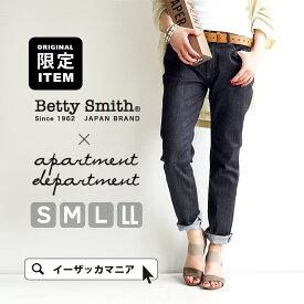 デニムパンツ こんなこだわりのデニムパンツを。定番で使える ストレートシルエット。レディース ボトムス ジーンズ ジーパン Gパン 日本製 春【メール便可22】◆apartment department(アパートメントデパートメント)×Betty Smith(ベティスミス):デニムパンツ