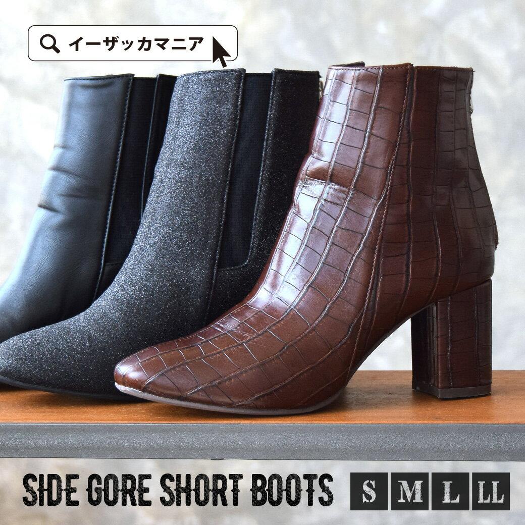 ショートブーツ S/M/L/LL パンツにもスカートにも。クールなアクセントに サイドゴアブーツ 。 レディース くつ 靴 ブーツ 婦人靴 チェルシーブーツ ショート ローヒール ハイヒール 大きいサイズ チャンキーヒール 美脚 無地 フェイクレザー ◆サイドゴア ショートブーツ