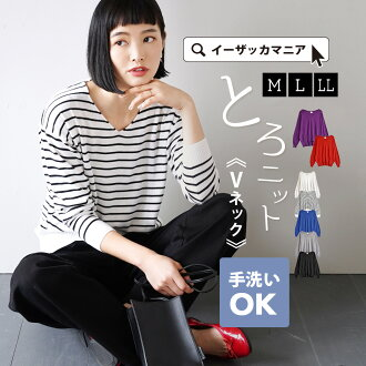 M/L/LL size size thin winter clothes ◆ zootie (zoo tea) that knit Lady's tops sweater cut-and-sew tunic long sleeves have a big clearly lightly: Fatty tuna knit unhurried pullover [V neck]