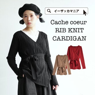 The cardigan of the new type to put the cardigan front on top of one another. Lady's tops V neck cardigan transformation long sleeves rib knit knit knit cardigan rib tops waist ribbon refined きれいめ 無地秋冬秋新着 ◆ rib knit Cache-coeur cardigan