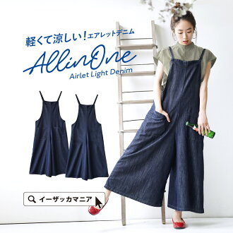 "With all-in-one / ""air let denim"" lightly. An overall of the wide underwear which is simple, and is worn even till when. Lady's salopette gaucho big size cotton blend denim ◆ 2WAY front desk air let denim all-in-one"