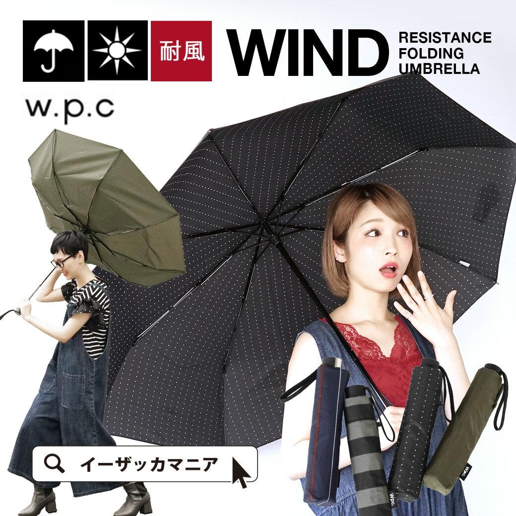 折りたたみ傘 / 強風時にも強い!グラスファイバーを使用した特殊構造の骨組みの大きめ 折りたたみ傘。男性にもオススメのデザイン&サイズ感。レディース メンズ 傘 アンブレラ 大きいサイズ◆w.p.c(ワールドパーティー):耐風 折りたたみ傘