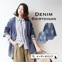 カーディガン シャツ 【メール便可20】羽織りに特化した デニム素材のロングシャツ、その名も「シャツディガン」! レ…