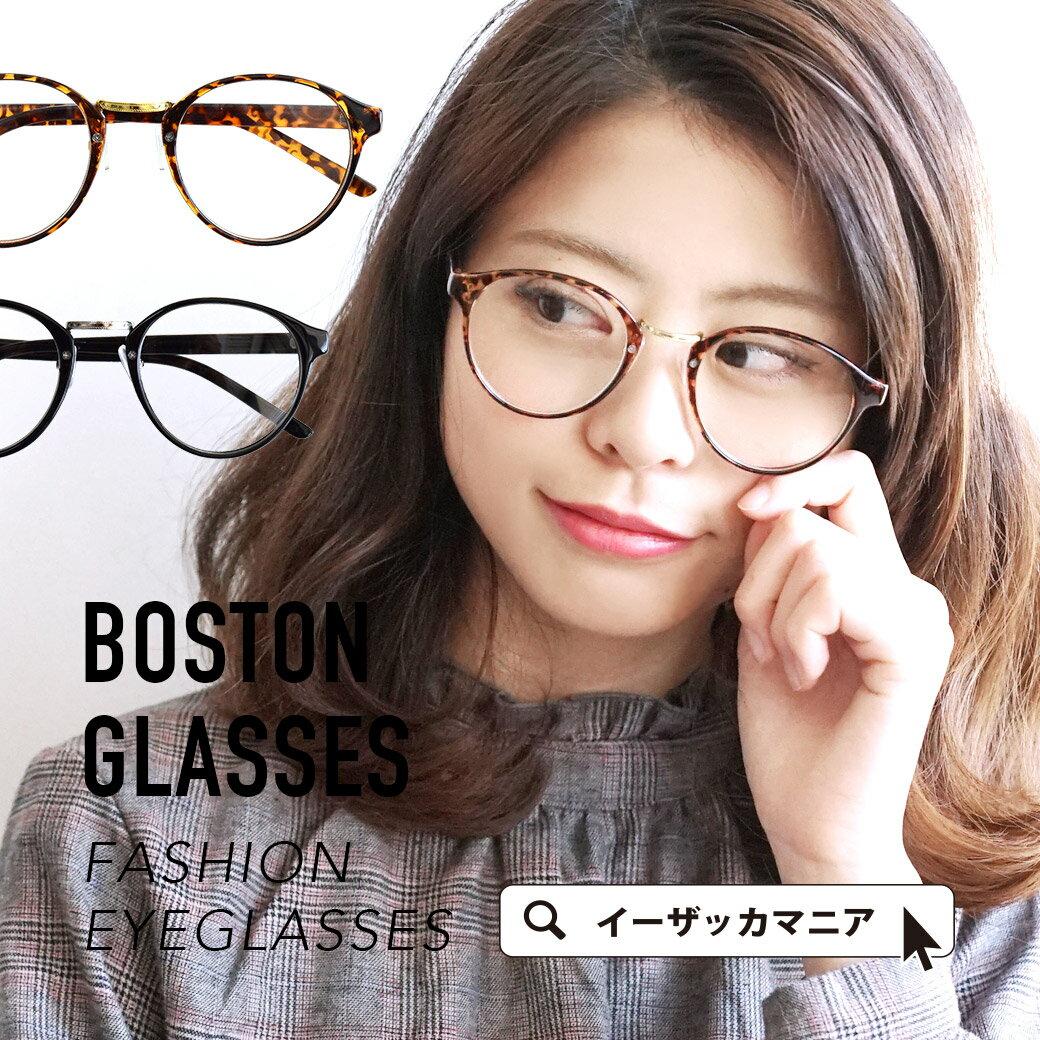 メガネ /クラシックに、太めフレームの丸ブチメガネ。 レディース 雑貨 小物 アイウェア アイウエア めがね 眼鏡 丸ぶちメガネ ラウンドメガネ 黒縁 丸メガネ ダテメガネ だてめがね 伊達メガネ 伊達めがね シンプル おしゃれ ◆ボストンメガネ[9280]