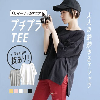 The simple short-sleeved T-shirt that cut-and-sew / side slit produces room. Lady's tops T-shirt short sleeves half-length sleeves big size cotton blend cotton blend ◆ zootie (zoo tea) in the spring and summer: ☆☆ design Plus slit T-shirt during the event