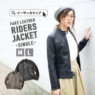 It is hard like riders jacket M/L adult. Riders jacket of the no-collar. Lady's outer jacket long sleeves spring ◆ fake leather riders jacket [single]