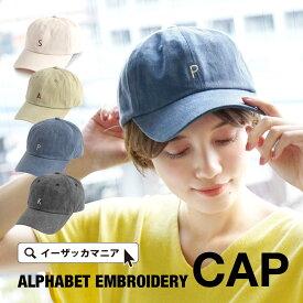 キャップ / クセの無いデザインに、小さめの 英字 刺しゅう 入り。 レディース 帽子 ぼうし ベースボールキャップ 野球帽 ワークキャップ 綿100% コットン 刺繍 ロゴ アルファベット サイズ調整 調節 UV対策 UV 紫外線対策 シンプル ◆ワンポイントアルファベット キャップ