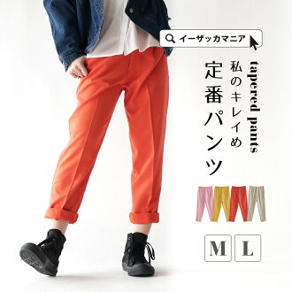 Underwear / becomes calm; the dressy tapered pants of the twill material. Nine copies of きれいめ waist rubber big size office casual length nine copies length cropped tapered pants female office worker color underwear ◆ center press cropped pants boom plain