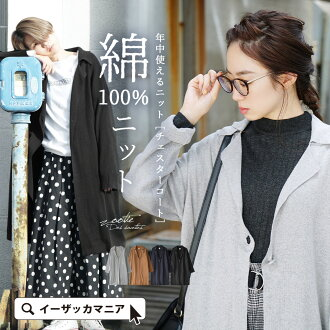 The 100-percent-cotton light knit sloppy め Chester coat that knit coat / is refreshing. Lady's light outer long sleeves long coat long cardigan Cody cancer gown coat ◆ ordinary fine cotton knit Chester coat