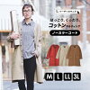 Coat M/L/LL/3L quilting coat Lady's outer jacket long coat long shot big size cotton 100% cotton no-collar ◆ zootie (zoo tea): ☆☆ cappuccino cotton quilting no-collar coat during the event