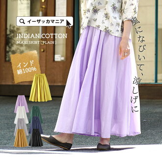 Skirt / is luxurious; is the maxi of the feeling cotton gauze material gently. It is new work new arrival ◆ cotton air Lee maxi in lady's bottoms long length long skirt waist rubber maxi length color cotton natural long skirt cotton 100% India cotton A-l
