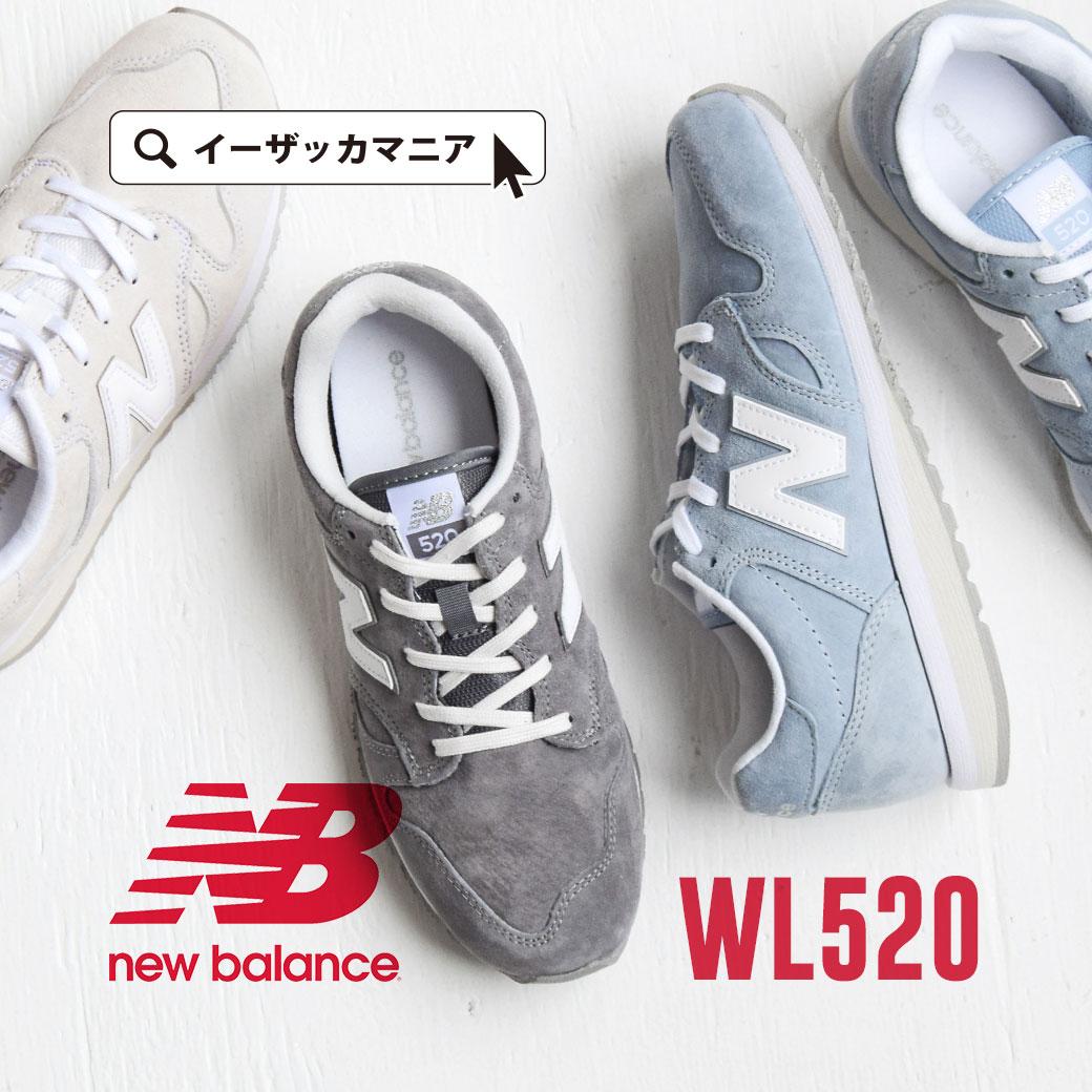 【特別送料無料!】 スニーカー 22cm〜25cm / 上質なピッグスキンスエードを全面にまとった ローカット シューズ 。 レディース 靴 くつ ランニングシューズ ローカットシューズ ぺたんこ 大きいサイズ 無地 シンプル 歩きやすい NB ◆New Balance(ニューバランス)WL520