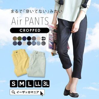 Summer clothes ◆ zootie (zoo tea) S/M/L/LL/3L with an ankle to look in clearly at lightness for direction cropped pants Lady's bottoms Sabrina pants seven minutes for length seven minutes in length tapered pants air bread incompleteness length summer for