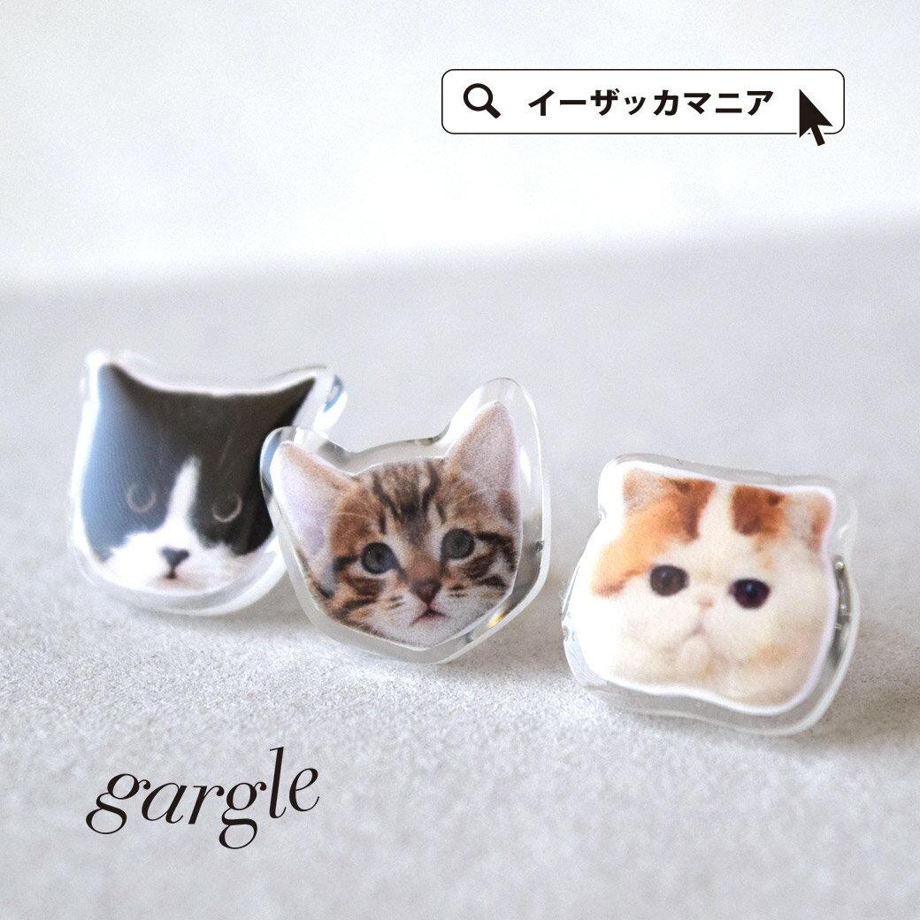 ピアス / ハチワレ、キジトラ、エキゾチックショートヘア。どの子も可愛い!猫ちゃんフォトプリントの樹脂ピアス。レディース 雑貨 小物 スタッドピアス ねこ CAT キャット アニマル アクセサリー イヤーアクセサリー P17-g3305 ◆gargle(ガーグル):ネコ大好きピアス