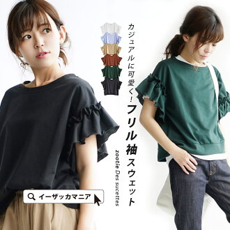 Gathers frill fleece pile cut-and-sew. Lady's tops T-shirt sweat shirt short sleeves frill sleeve loose cotton blend cotton blend frill ◆ zootie (zoo tea) in the spring and summer: Frill sleeve light sweat shirt pullover