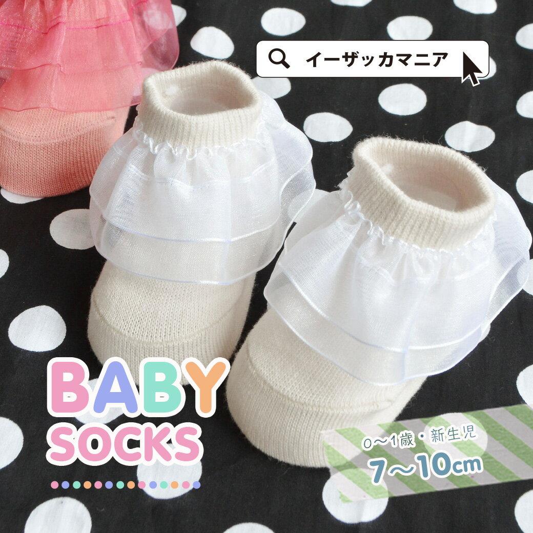 ソックス[新生児/0歳/1歳用]大きなフリルが足首を飾る 女の子用 赤ちゃん 靴下。 ベビー キッズ こども 子供用 ベビー用 ベビーソックス 靴下 くつ下 くつした あかちゃん フリル レース チュチュ 小さい Baby 出産祝い プレゼント ◆ベビーソックス[チュールフリル]