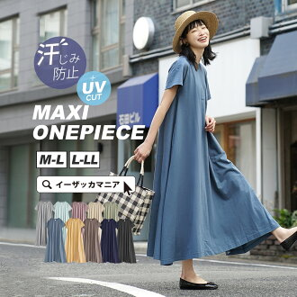 Water-repellent X water absorption = comfort is silky! The long dress of the +UV cut. M LL size ◆ zootie (zoo tea): Maxi dress to sweat, and not to look at