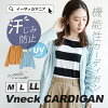 Cardigan / sweat does not soak and is comfortable quickly. A V neck cardigan. Sweat quiet prevention cotton 100% cotton spring and summer ◆ zootie (zoo tea) relaxedly thin the size that a lady's tops UV measures ultraviolet rays measures long sleeves hao
