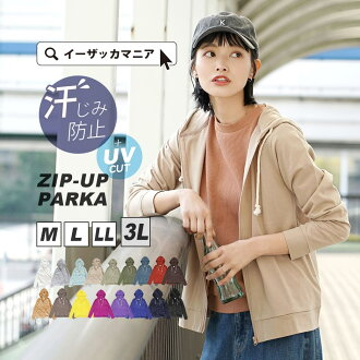 Parka / sweat does not soak and is comfortable quickly. A hooded parka. Lady's tops UV measures ultraviolet rays measures T-cloth long sleeves haori size thin sweat quiet prevention cotton 100% cotton spring and summer ◆ zootie (zoo tea) big relaxedly: P