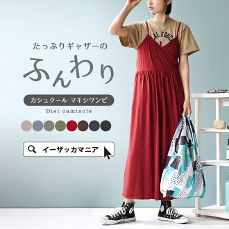Maxi of a good flare not to choose a figure as a design of the chest like the dress / woman. Lady's tops long maternity size casual ◆ zootie (zoo tea) big relaxedly in the spring and summer: Deal camisole Cache-coeur dress [maxi length]