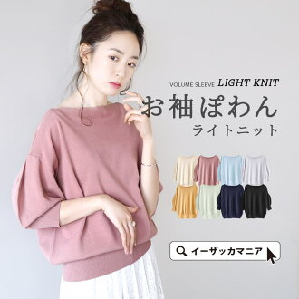 As for pullover / this, it is THE, ぽわん sleeve. A refreshing knit pullover. Lady's tops cut-and-sew knit sweater spring knit summer knit three-quarter sleeves long sleeves spacious spring ◆ zootie (zoo tea): Volume tax Reeve summer knit pullover