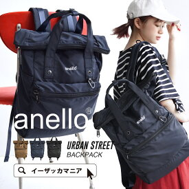 リュック / ナイロン調素材の A3サイズも入るリュックサック。レディース メンズ 男女兼用 鞄 カバン かばん 大きめ 大容量 パソコン 収納 大人 おしゃれ ブランド AT-B1681 新着◆anello(アネロ):URBAN STREET バックパック