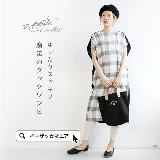 Dress / chic monotone checked short-sleeved dress. Size summer ◆ zootie (zoo tea) which lady's 100-percent-cotton cotton has a big: Monotone check front desk tuck dress