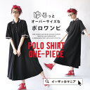 【予約販売】ワンピース / たっぷりゆったりAラインの ポロシャツワンピ。 レディース トップス 五分丈 半袖 ロング …
