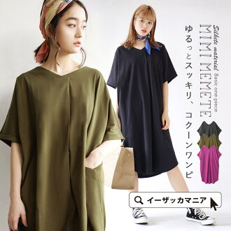 The feel of a material that is the mat like the dress / woman, a simple cocoon dress. Cotton ◆ MIMIMEMETE (ミミメメット) relaxedly 100-percent-cotton a lady's long dress tunic short-sleeved half-length sleeve long knee knee lower knee length knee-length: Merce