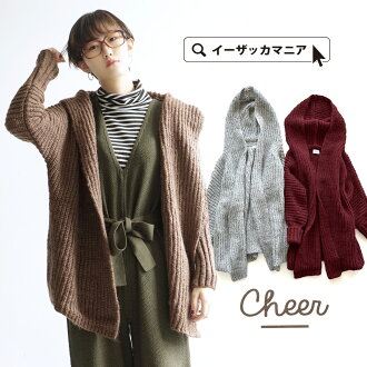 151774 Cody cancer Lady's outer cardigan coat topcoat cardigan knit sweater haori long sleeves spacious ◆ cheer (cheer) of the impressive topcoat design harking back to knit cardigan / shawl collar: Sesame knit food Cody cancer
