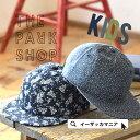 キャップ[キッズ] フラットプリムがおしゃれ 小花柄のキッズサイズの帽子。 子ども 子供用 女の子 男の子 フラワー ベ…